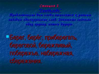 """Станция 2 """"Гнездилово"""" Предложенные вам слова относятся к разным гнёздам одно..."""