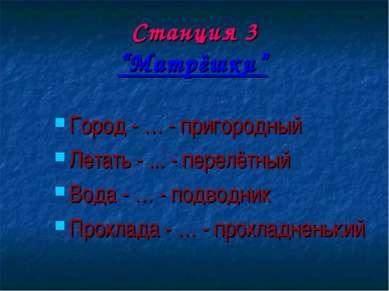 """Станция 3 """"Матрёшки"""" Город - … - пригородный Летать - ... - перелётный Вода -..."""