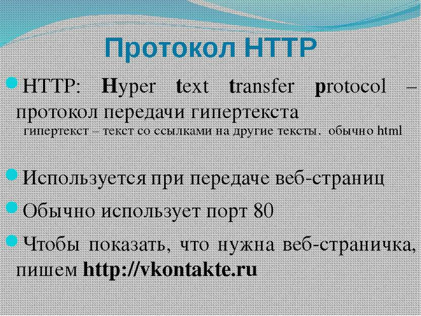 Протокол HTTP HTTP: Нyper text transfer protocol – протокол передачи гипертек...