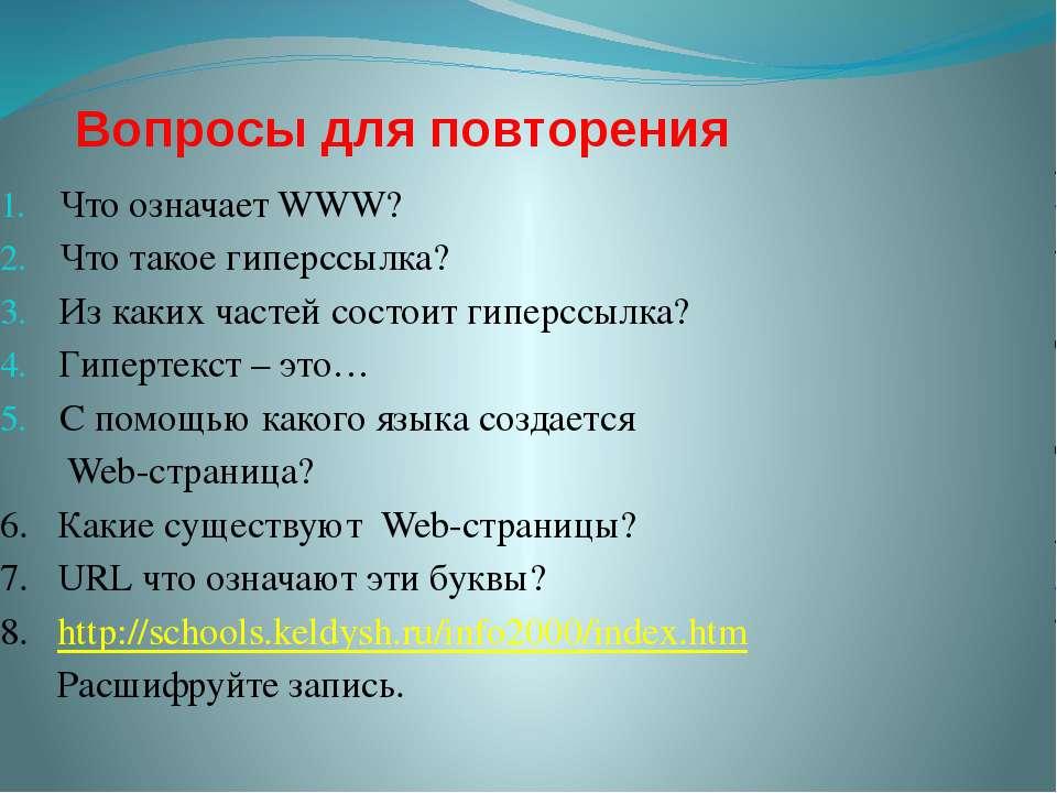 Вопросы для повторения Что означает WWW? Что такое гиперссылка? Из каких част...