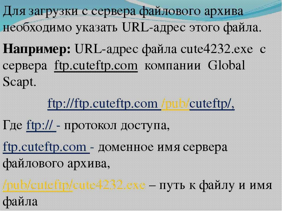 Для загрузки с сервера файлового архива необходимо указать URL-адрес этого фа...