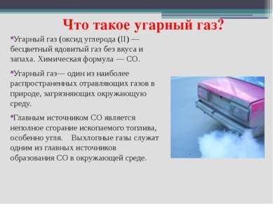 Что такое угарный газ? Угарный газ (оксид углерода (II) — бесцветный ядовитый...