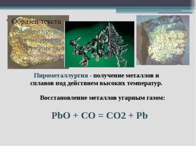 Пирометаллургия - получение металлов и сплавов под действием высоких температ...