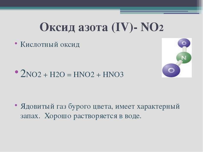 Оксид азота (IV)- NO2 Кислотный оксид 2NO2 + H2O = HNO2 + HNO3 Ядовитый газ б...