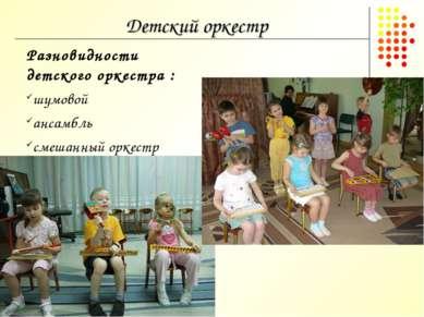 Детский оркестр Разновидности детского оркестра : шумовой ансамбль смешанный ...
