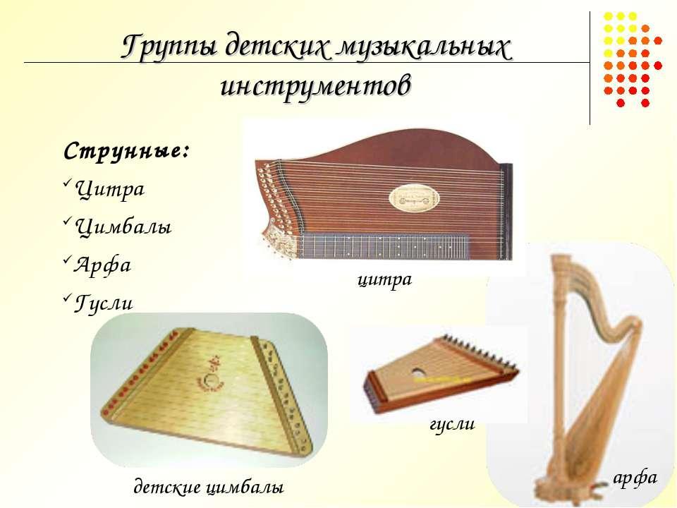 Группы детских музыкальных инструментов Струнные: Цитра Цимбалы Арфа Гусли ар...