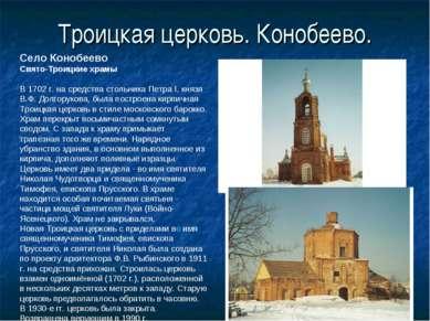 Троицкая церковь. Конобеево. Село Конобеево Свято-Троицкие храмы В 1702 г. на...
