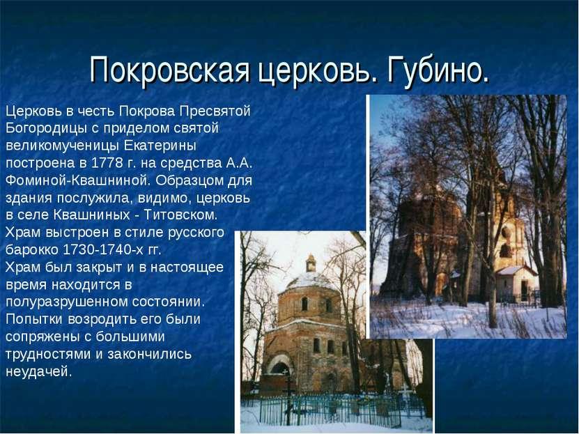 Покровская церковь. Губино. Церковь в честь Покрова Пресвятой Богородицы с пр...