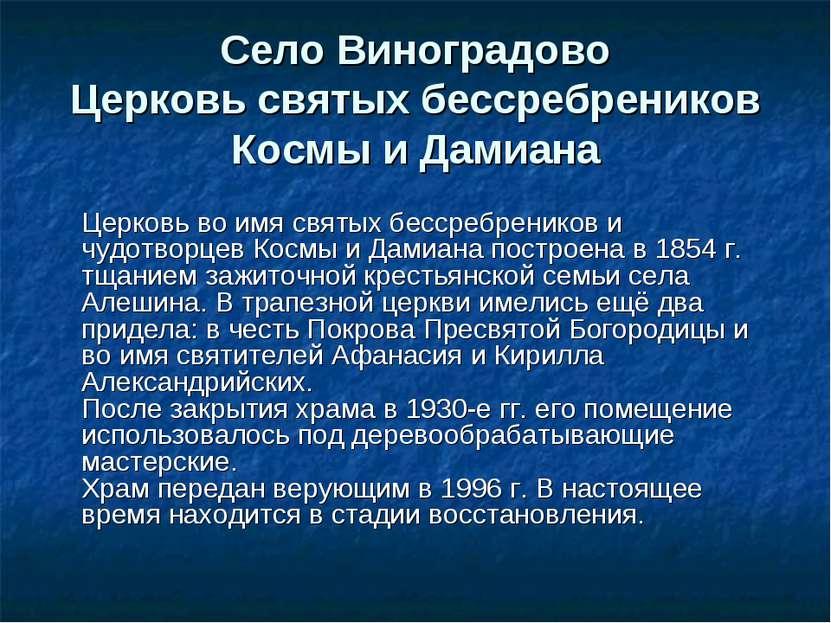 Село Виноградово Церковь святых бессребреников Космы и Дамиана Церковь во имя...
