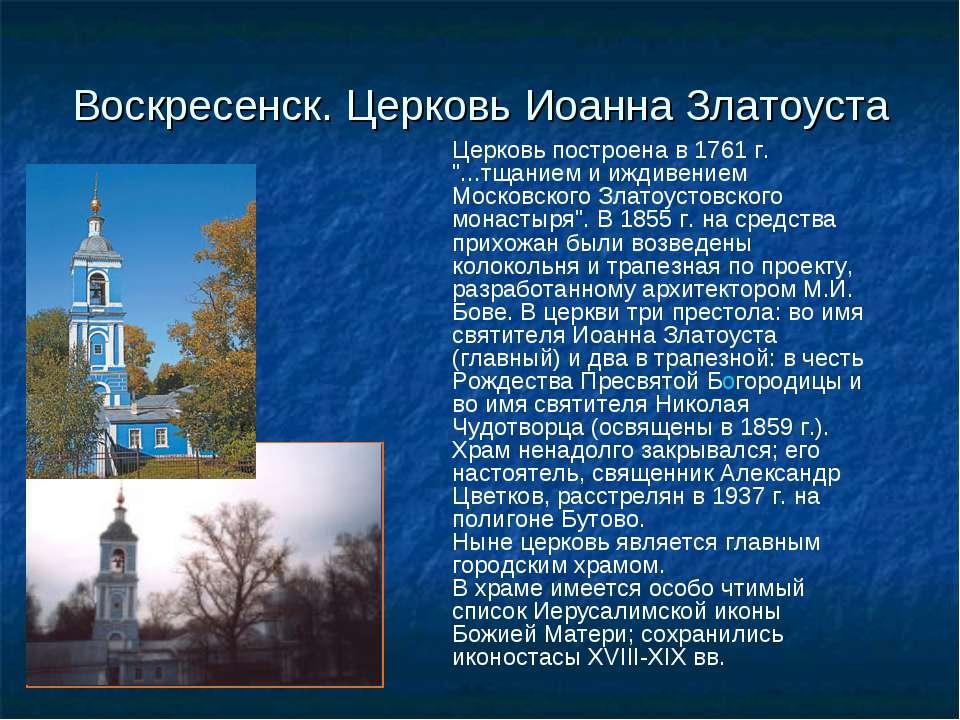 """Воскресенск. Церковь Иоанна Златоуста Церковь построена в 1761 г. """"...тщанием..."""