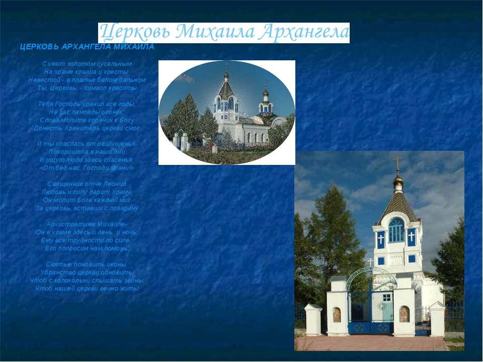 ЦЕРКОВЬ АРХАНГЕЛА МИХАИЛА Сияют золотом сусальным На храме крыша и кресты Нев...