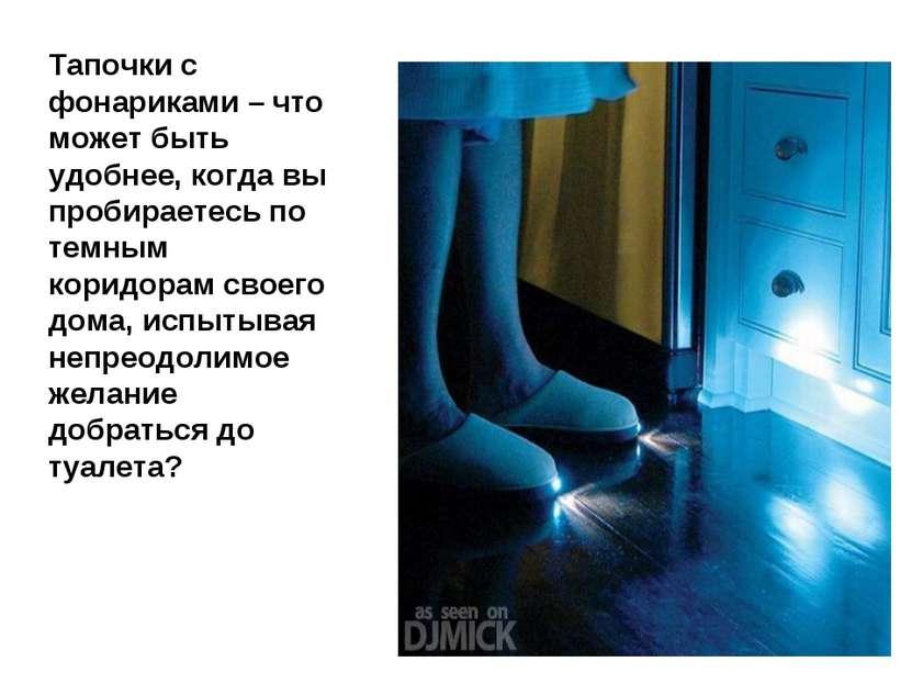 Тапочки с фонариками – что может быть удобнее, когда вы пробираетесь по темны...