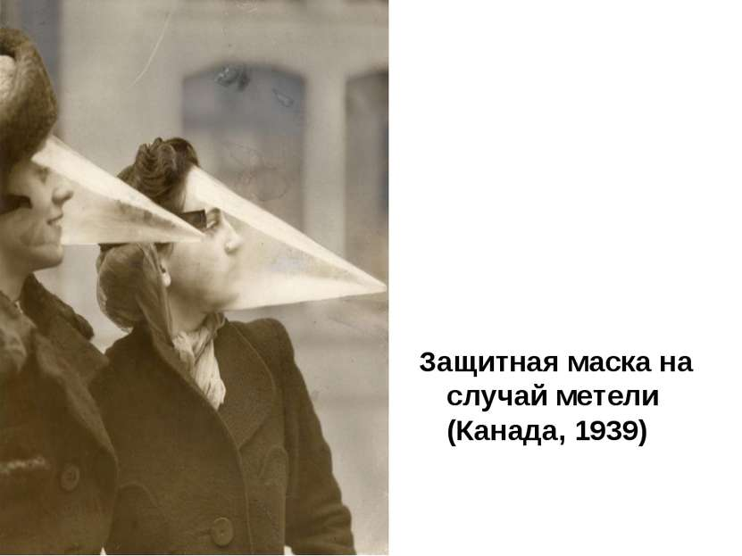 Защитная маска на случай метели (Канада, 1939)