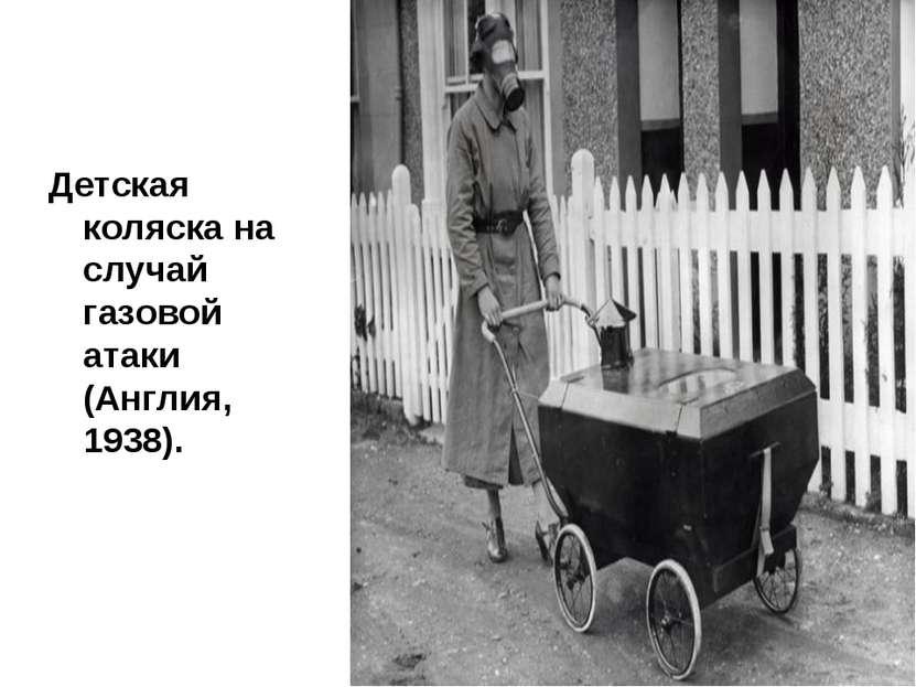 Детская коляска на случай газовой атаки (Англия, 1938).
