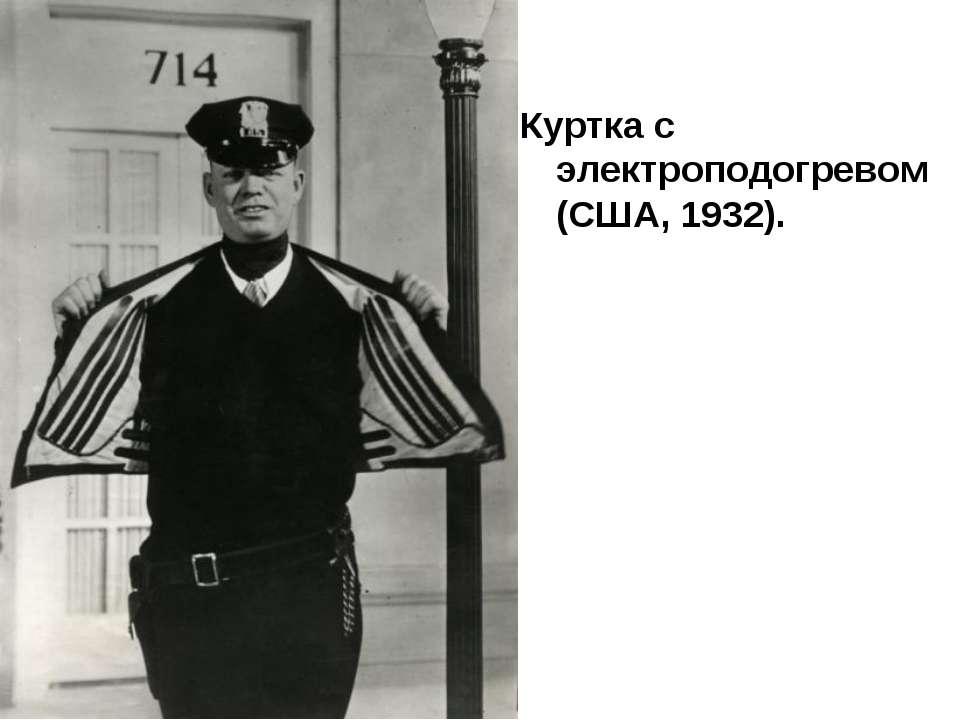 Куртка с электроподогревом (США, 1932).