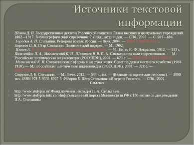 Шилов Д. Н. Государственные деятели Российской империи. Главы высших и центра...