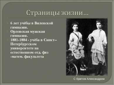 6 лет учёбы в Виленской гимназии. Орловская мужская гимназия. 1881-1884 - учё...