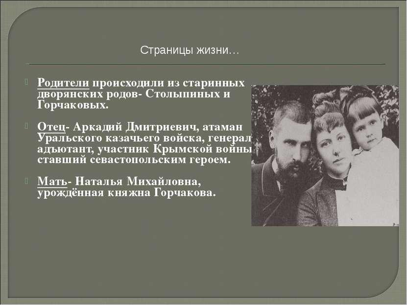 Родители происходили из старинных дворянских родов- Столыпиных и Горчаковых. ...
