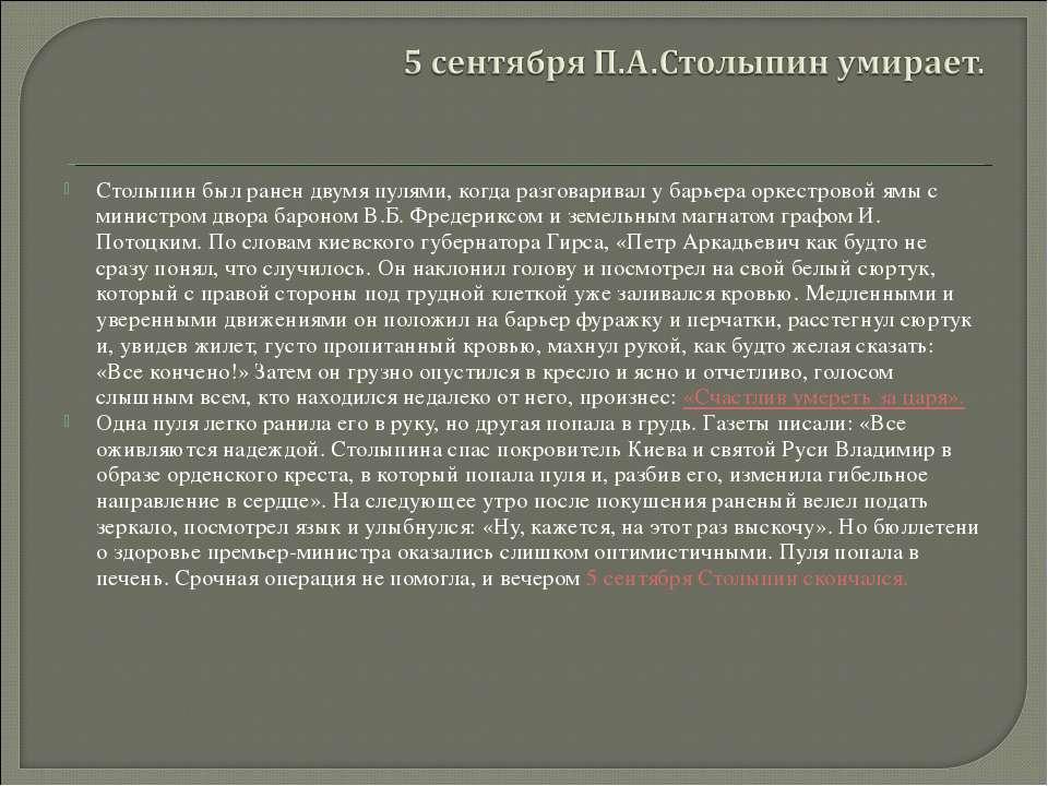 Столыпин был ранен двумя пулями, когда разговаривал у барьера оркестровой ямы...