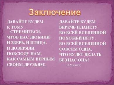 ДАВАЙТЕ БУДЕМ К ТОМУ СТРЕМИТЬСЯ, ЧТОБ НАС ЛЮБИЛИ И ЗВЕРЬ, И ПТИЦА. И ДОВЕРЯЛИ...