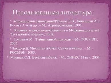 * Астраханский заповедник/Русаков Г.В., Конечный А.Г., Косова А.А. и др., - М...