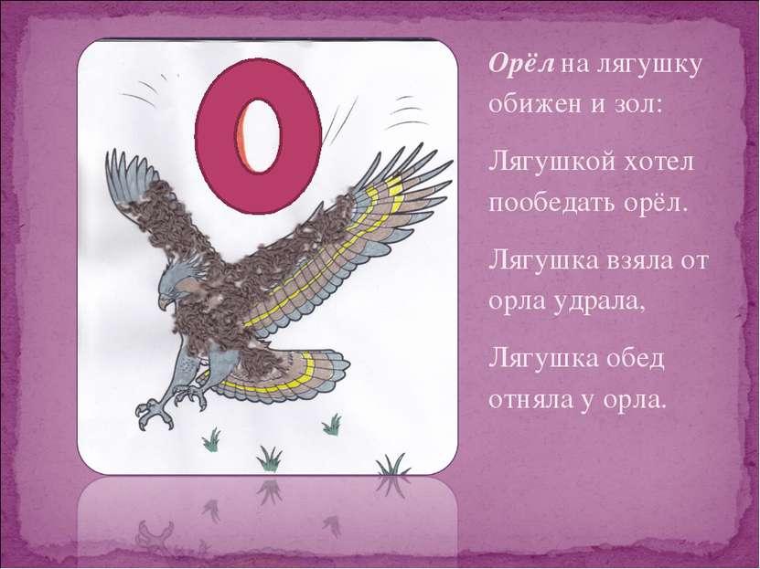 Орёл на лягушку обижен и зол: Лягушкой хотел пообедать орёл. Лягушка взяла от...