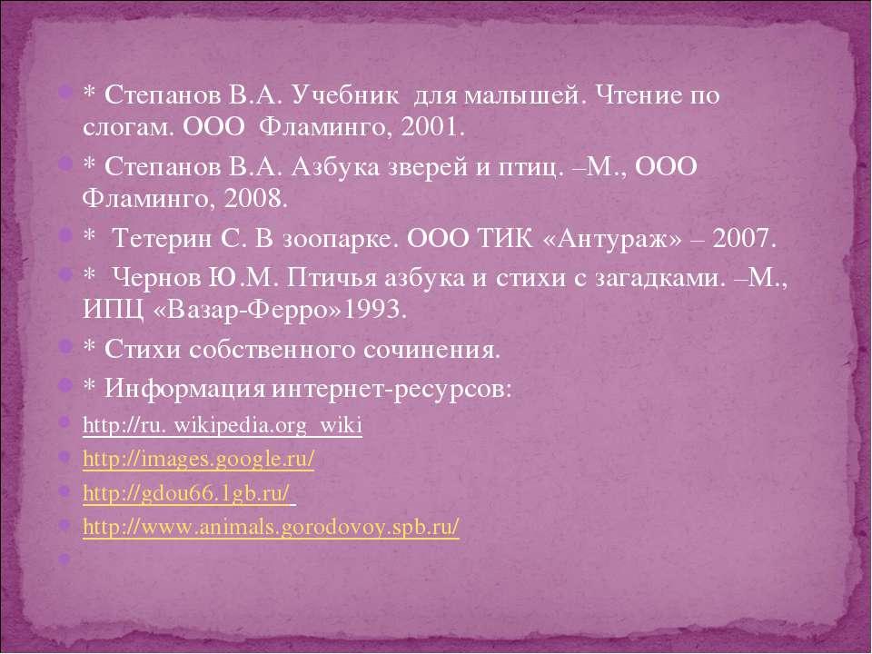 * Степанов В.А. Учебник для малышей. Чтение по слогам. ООО Фламинго, 2001. * ...