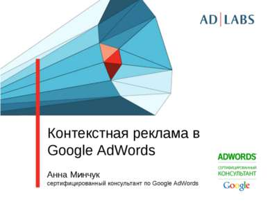 Контекстная реклама в Google AdWords Анна Минчук cертифицированный консультан...