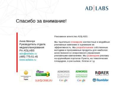 Спасибо за внимание! Анна Минчук Руководитель отдела медиапланирования РА AD|...