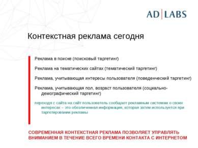 Контекстная реклама сегодня Реклама в поиске (поисковый таргетинг) Реклама на...