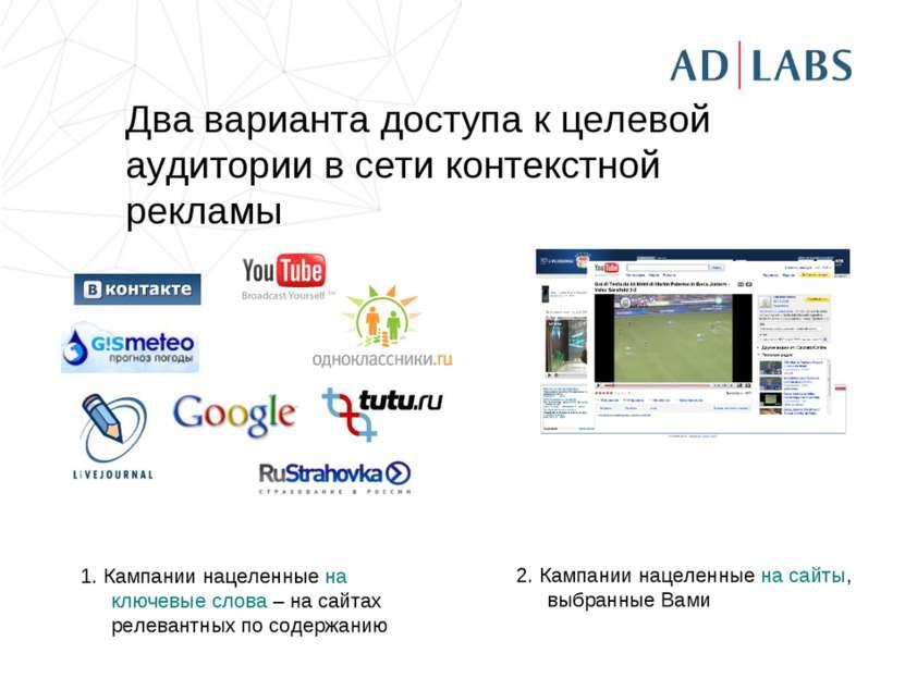 Два варианта доступа к целевой аудитории в сети контекстной рекламы 1. Кампан...
