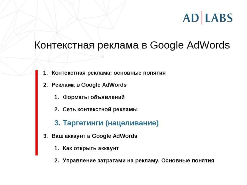 Контекстная реклама в Google AdWords Контекстная реклама: основные понятия Ре...