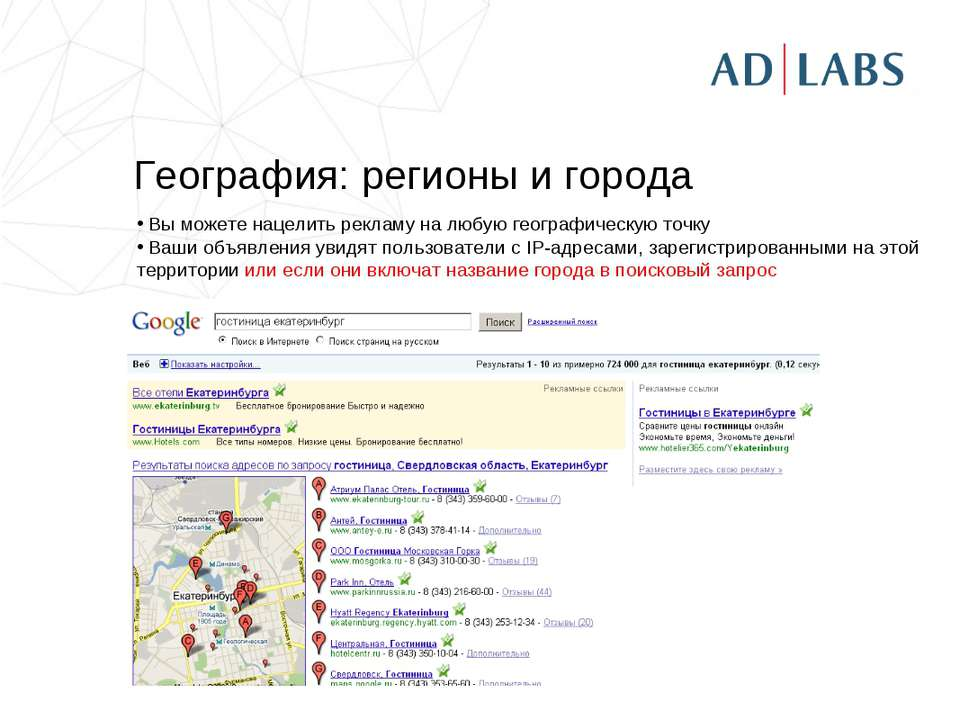 География: регионы и города Вы можете нацелить рекламу на любую географическу...