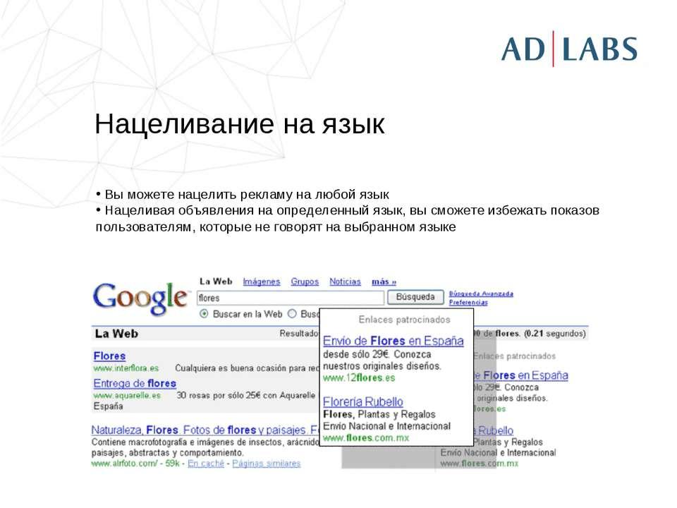 Нацеливание на язык Вы можете нацелить рекламу на любой язык Нацеливая объявл...
