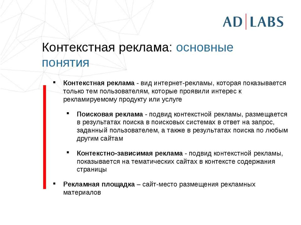 Контекстная реклама: основные понятия Контекстная реклама - вид интернет-рекл...