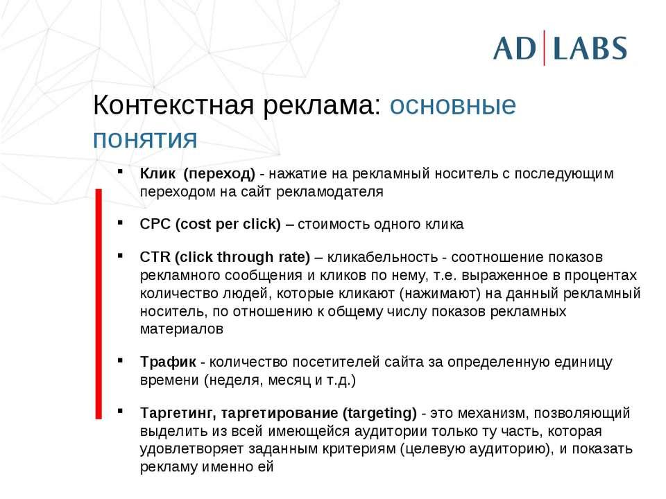 Контекстная реклама: основные понятия Клик (переход) - нажатие на рекламный н...