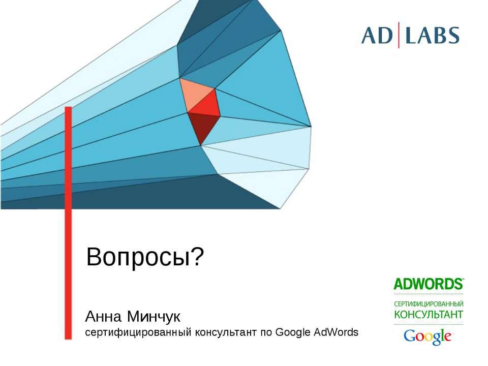 Вопросы? Анна Минчук cертифицированный консультант по Google AdWords
