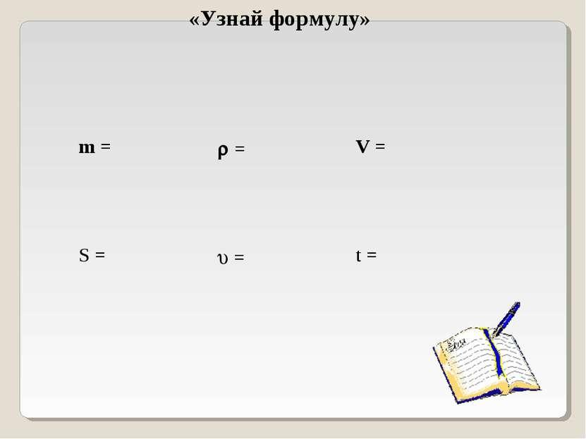 «Узнай формулу» m = = V = S = = t =