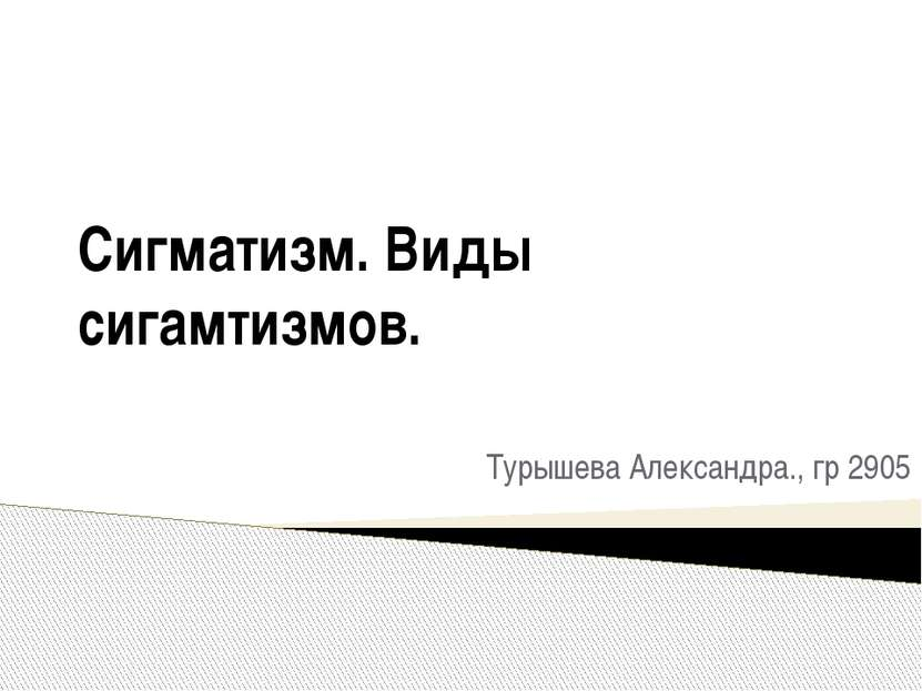Сигматизм. Виды сигамтизмов. Турышева Александра., гр 2905