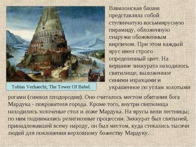 Tobias Verhaecht, The Tower Of Babel. Вавилонская башня представляла собой ст...