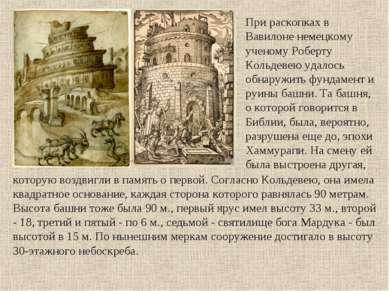 При раскопках в Вавилоне немецкому ученому Роберту Кольдевею удалось обнаружи...