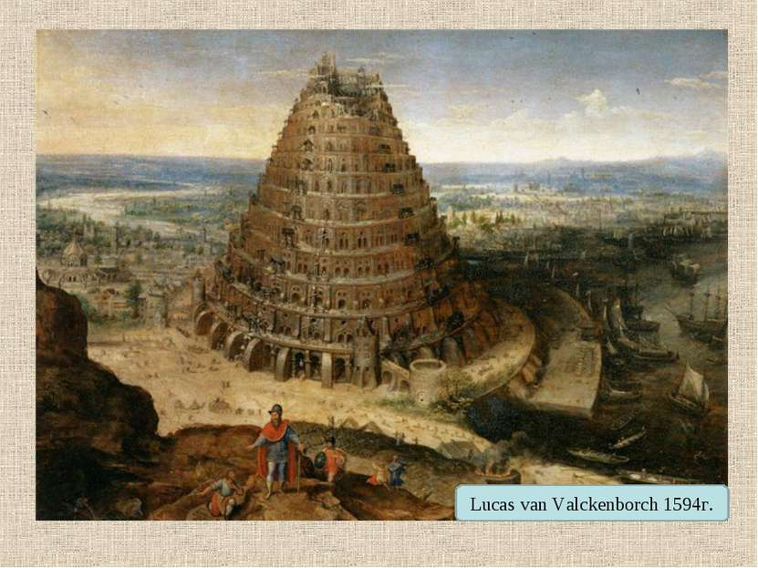 Lucas van Valckenborch 1594г.