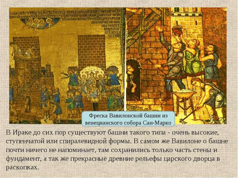 Фреска Вавилонской башни из венецианского собора Сан-Марко В Ираке до сих пор...