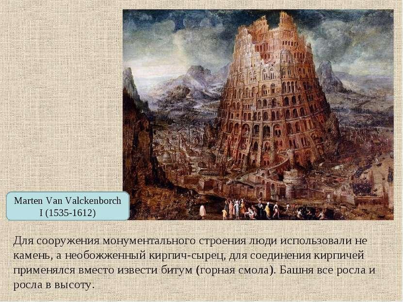 Marten Van Valckenborch I (1535-1612) Для сооружения монументального строения...