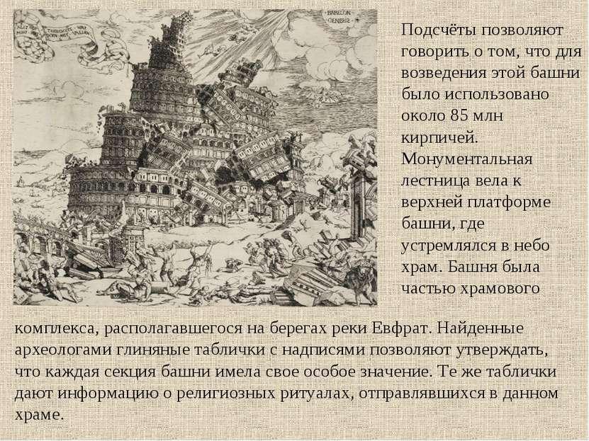 Подсчёты позволяют говорить о том, что для возведения этой башни было использ...