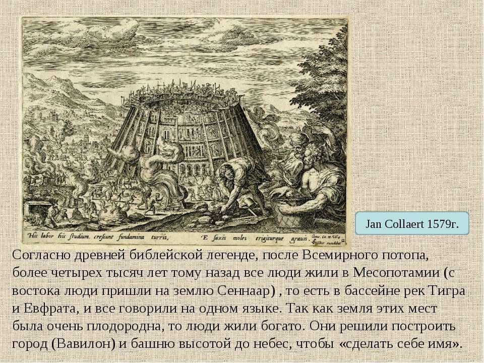 Jan Collaert 1579г. Согласно древней библейской легенде, после Всемирного пот...