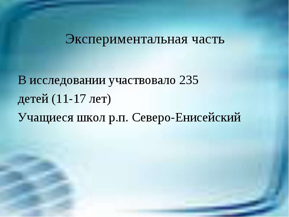 Экспериментальная часть В исследовании участвовало 235 детей (11-17 лет) Учащ...