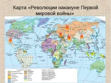 Карта «Революции накануне Первой мировой войны»