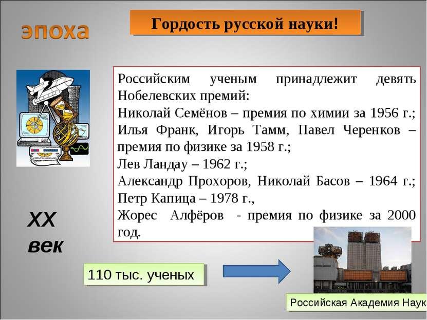 XX век Российским ученым принадлежит девять Нобелевских премий: Николай Семён...