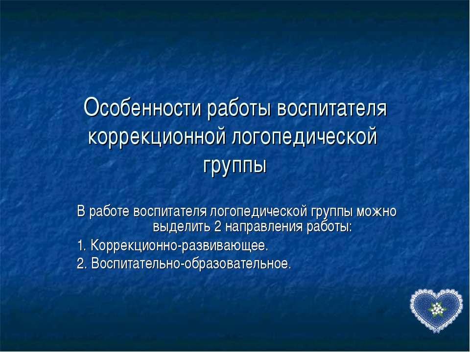 Особенности работы воспитателя коррекционной логопедической группы В работе в...